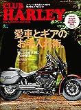 CLUB HARLEY (クラブハーレー)2019年1月号 Vol.222[雑誌]