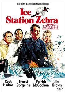 北極の基地 潜航大作戦 [DVD]