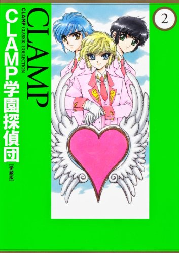 CLAMP学園探偵団 [愛蔵版] (2)  CLAMP CLASSIC COLLECTIONの詳細を見る
