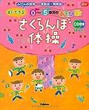 さくらんぼ体操 (Gakken保育Books) 学研プラス