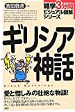 ギリシア神話 (雑学3分間ビジュアル図解シリーズ)