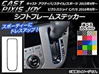 AP シフトフレームステッカー カーボン調 キャスト アクティバ/スタイル/スポーツ / ピクシスジョイ C/F/S イエロー AP-CF806-YE