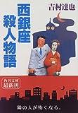 西銀座殺人物語 (角川文庫)
