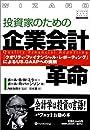 投資家のための企業会計革命~『クオリティ・ファイナンシャル・レポーティング』によるUS.GAAPへの挑戦 (ウィザードブックシリーズ)