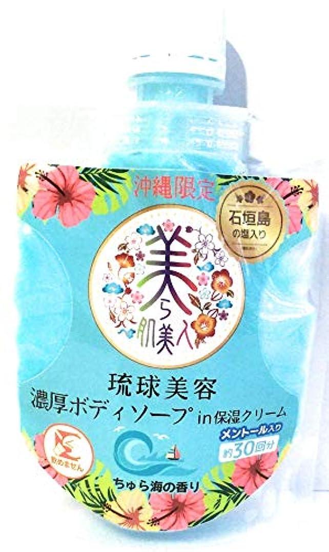 お茶区法的沖縄限定 美ら肌美人 琉球美容濃厚ボディソープin保湿クリーム(メントール入り) ちゅら海の香り