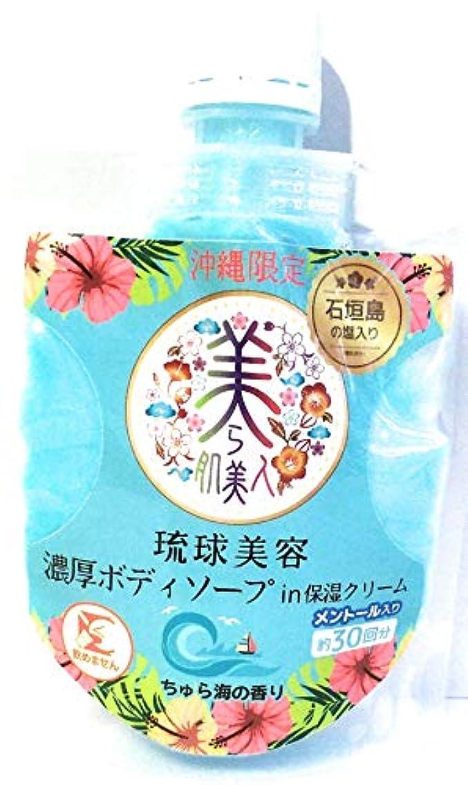 肥満失効抵抗力がある沖縄限定 美ら肌美人 琉球美容濃厚ボディソープin保湿クリーム(メントール入り) ちゅら海の香り