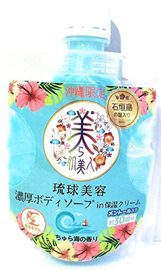 慣習保全特定の沖縄限定 美ら肌美人 琉球美容濃厚ボディソープin保湿クリーム(メントール入り) ちゅら海の香り