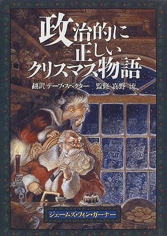 政治的に正しいクリスマス物語