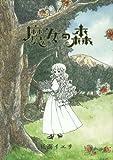 魔女の森 / 狐面イエリ のシリーズ情報を見る