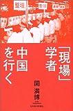 「現場」学者 中国を行く