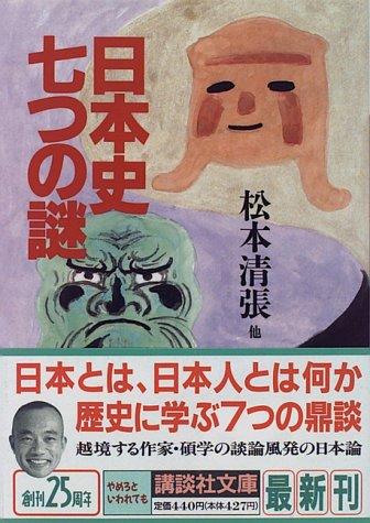 日本史七つの謎 (講談社文庫)の詳細を見る