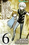 とある魔術の禁書目録(インデックス) 6 (ガンガンコミックス)