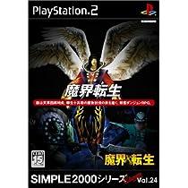 SIMPLE2000シリーズ アルティメット Vol.24 魔界転生