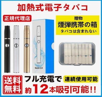 iQos アイコス2.4 互換品 改良 新品タバコ カートリ...
