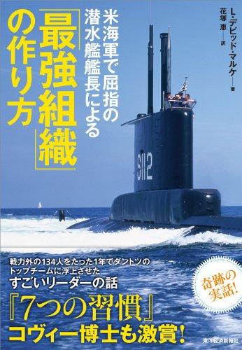米海軍で屈指の潜水艦艦長による「最強組織」の作り方の詳細を見る