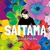 【早期購入特典あり】SAITAMA(通常盤)(顔ヒストリーバッジ付)