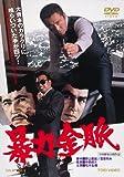暴力金脈[DVD]