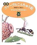 新版 ファーブルこんちゅう記〈3〉かりゅうどバチのひみつ