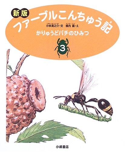 新版 ファーブルこんちゅう記〈3〉かりゅうどバチのひみつの詳細を見る