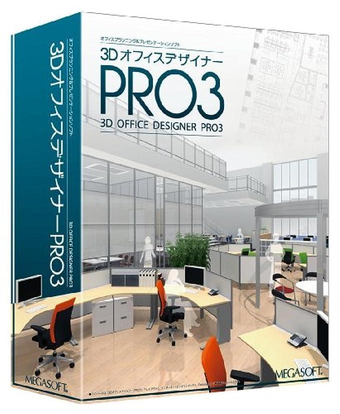 3DオフィスデザイナーPRO3