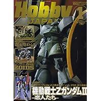 Hobby JAPAN (ホビージャパン) 2006年 01月号