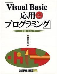Visual Basic応用プログラミング (SOFTBANK BOOKS)