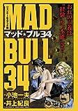 マッド★ブル34 ジャンキー&スナッチ編 (キングシリーズ 漫画スーパーワイド)