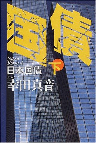 日本国債〈下〉の詳細を見る