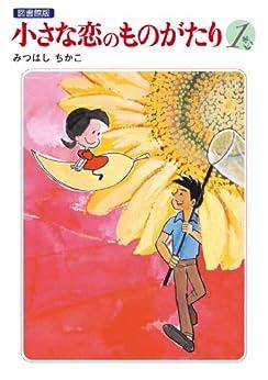 [みつはし ちかこ]の小さな恋のものがたり 電子特別編集版 第1巻