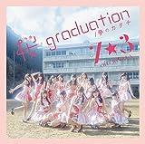 桜 graduation/夢のカタチ