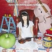 apple symphony [スペシャル盤]