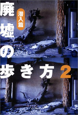 廃墟の歩き方〈2〉潜入篇の詳細を見る