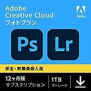 【旧製品】Adobe Creative Cloud(アドビ クリエイティブ クラウド) フォトプラン(Photoshop+Lightroom) with 1TB 学生・教職員個人版 12か月版 Windows/Mac対応