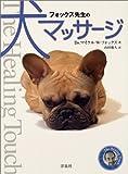 フォックス先生の犬マッサージ