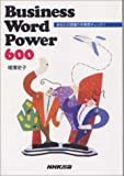 Business Word Power 600—あなたの語彙力を徹底チェック!