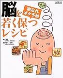 脳を若く保つレシピ―物忘れ・ボケ予防 (生活実用シリーズ)