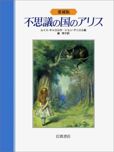 愛蔵版 不思議の国のアリスの詳細を見る