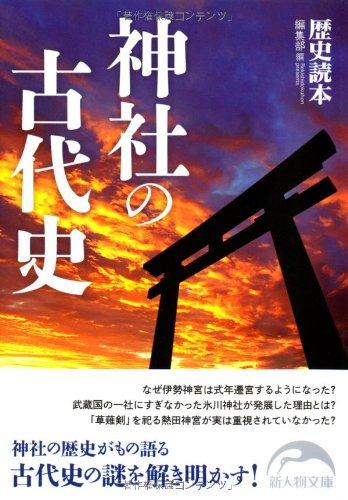 神社の古代史 (新人物文庫)の詳細を見る