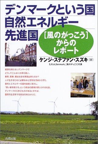 デンマークという国 自然エネルギー先進国—「風のがっこう」からのレポート
