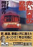赤い列車の悲劇 (講談社文庫)