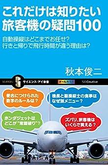 これだけは知りたい旅客機の疑問100 自動操縦はどこまでお任せ? 行きと帰りで飛行時間が違う理由は? (サイエンス・アイ新書)