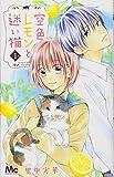 空色レモンと迷い猫 / 里中 実華 のシリーズ情報を見る