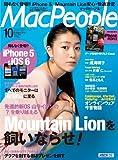 Mac People (マックピープル) 2012年 10月号 [雑誌]