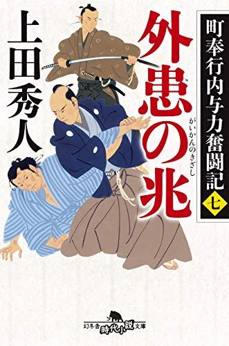 町奉行内与力奮闘記七 外患の兆 (幻冬舎時代小説文庫)