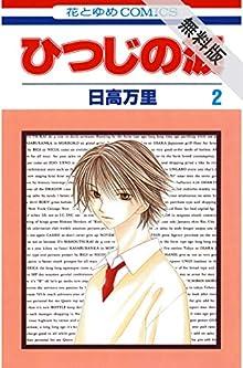 ひつじの涙【期間限定無料版】 2 (花とゆめコミックス)