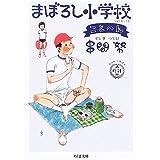 大増補版 まぼろし小学校 ことへん (ちくま文庫)