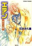 エデン―明日への翼 (コバルト文庫)