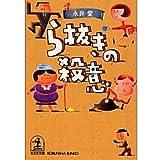 ら抜きの殺意 (光文社文庫)