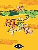 まんが日本昔ばなし DVD-BOX 第3集[DVD]