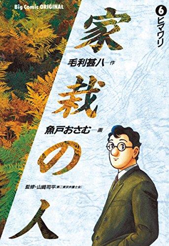 家栽の人(6) (ビッグコミックス)
